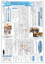 YOCニュース